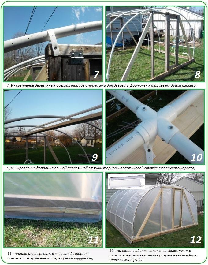 Пример строительства теплицы с низкими стенками (часть №2)