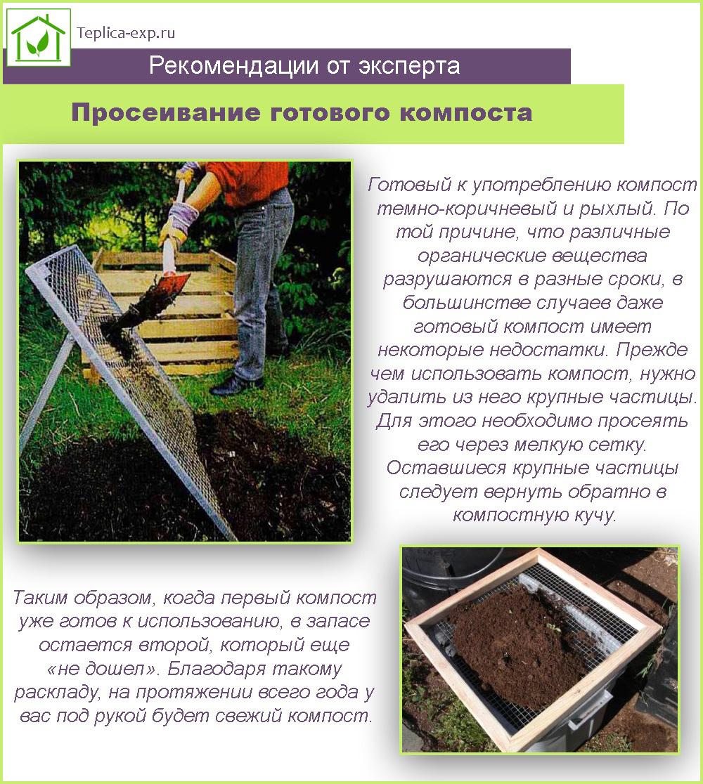 Просеивание готового компоста