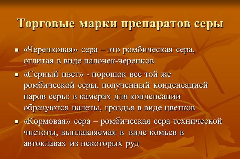 Торговые марки препаратов серы «Черенковая»