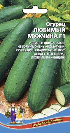 Огурец ЛЮБИМЫЙ МУЖЧИНА F1