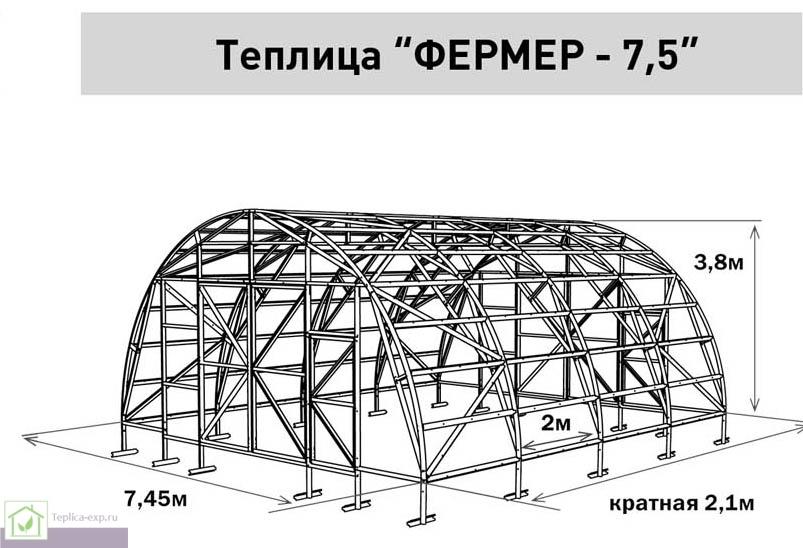 "Схема теплицы ""Фермер-7,5"""