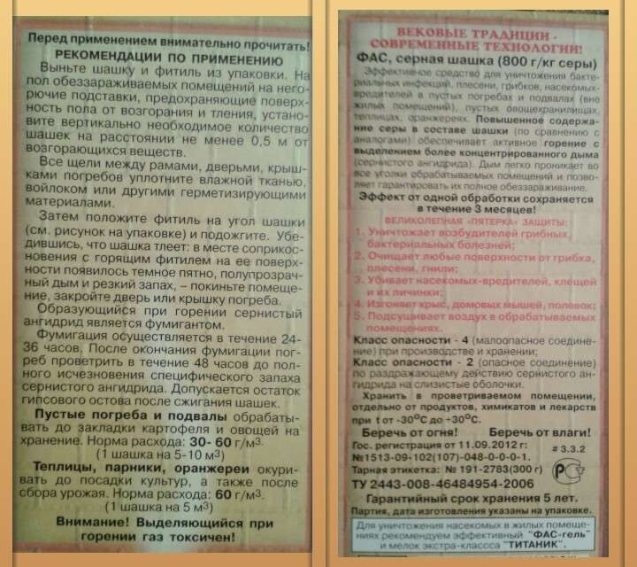 Инструкция по применению серной дымовой шашки ФАС