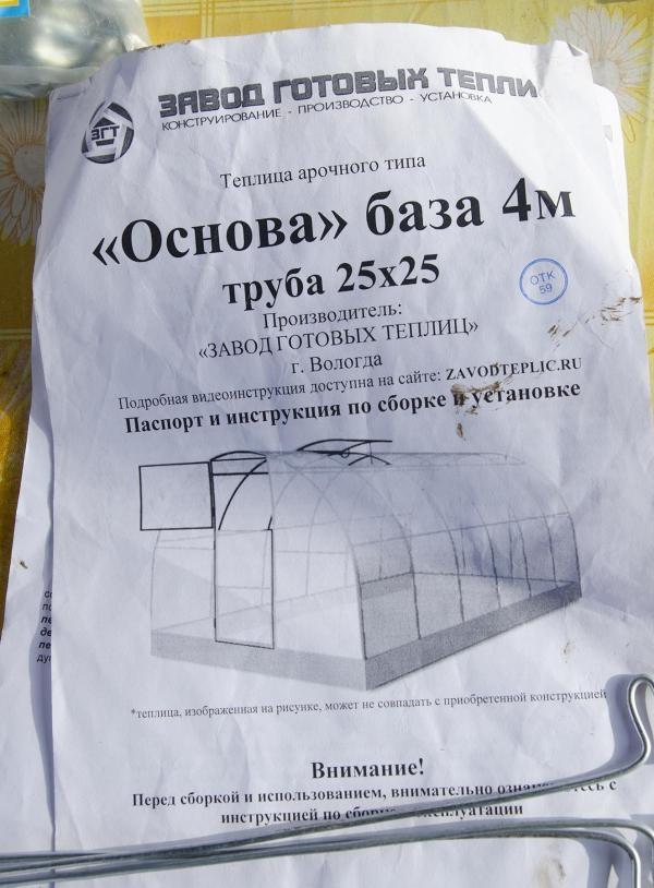 Инструкция по сборке и установке