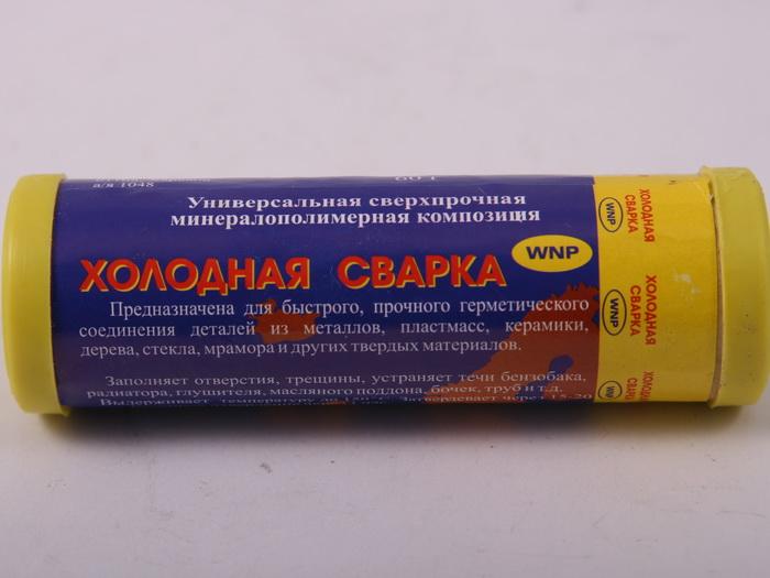 «Холодная сварка» для склейки полипропиленовых труб