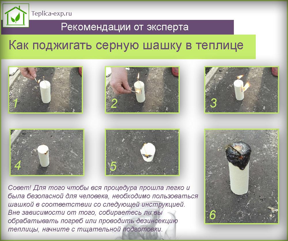 Как поджигать серную шашку в теплице