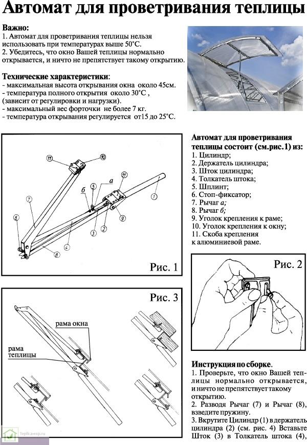 Механический проветриватель для теплиц - инструкция по эксплуатации