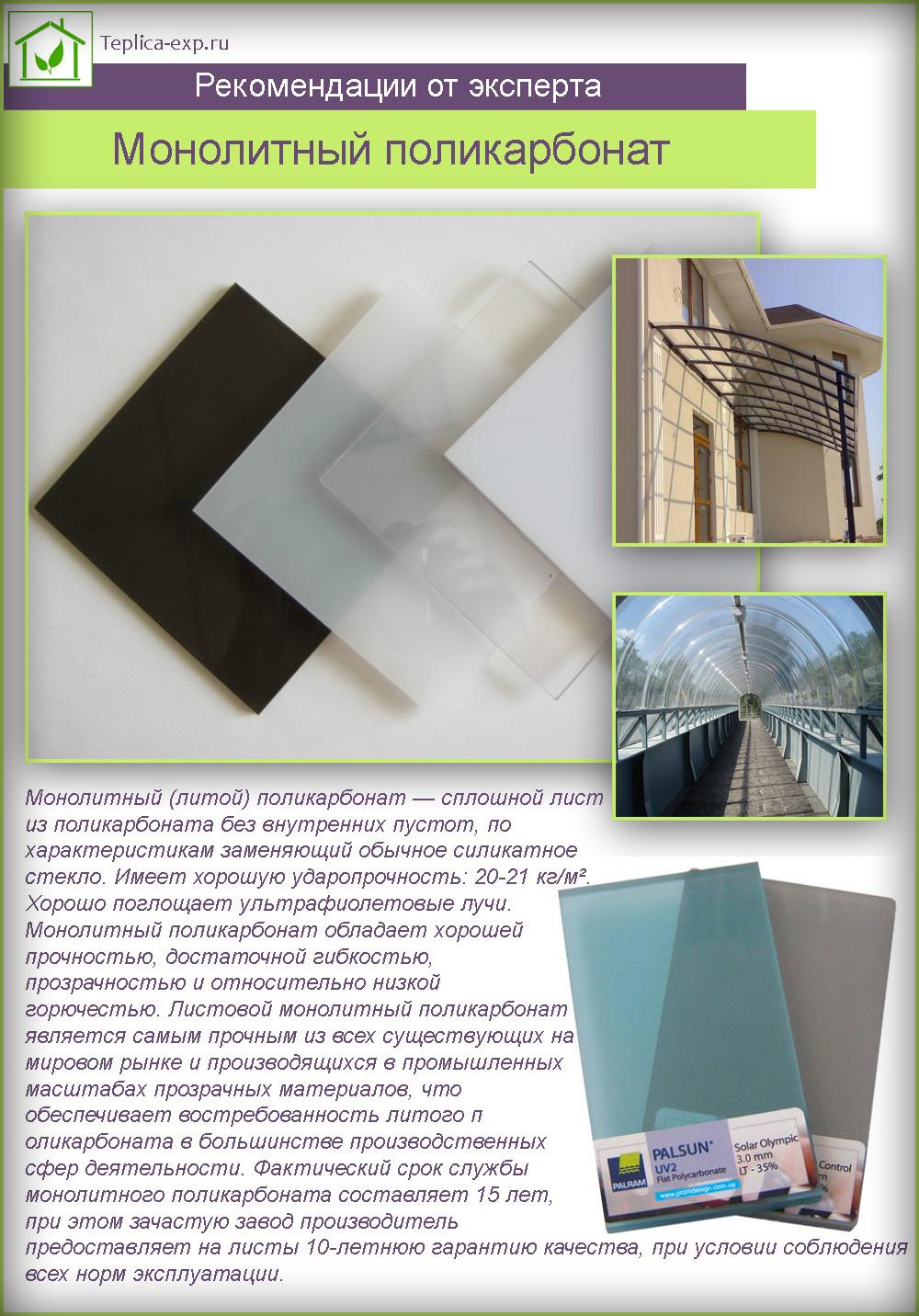 Монолитный поликарбонат - свойства и применение