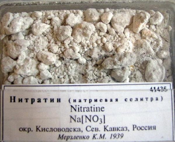Нитратин (натриевая селитра)