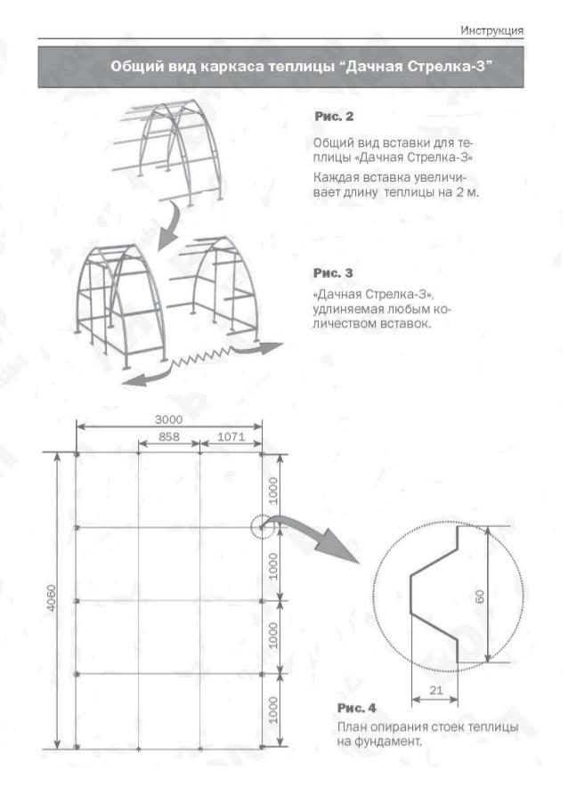 к по сборке инструкция теплице дачница