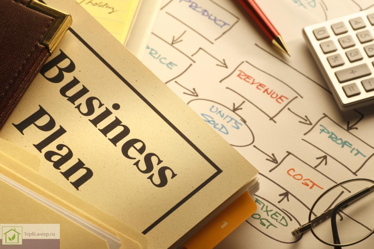 Обязательно составляйте бизнес-план
