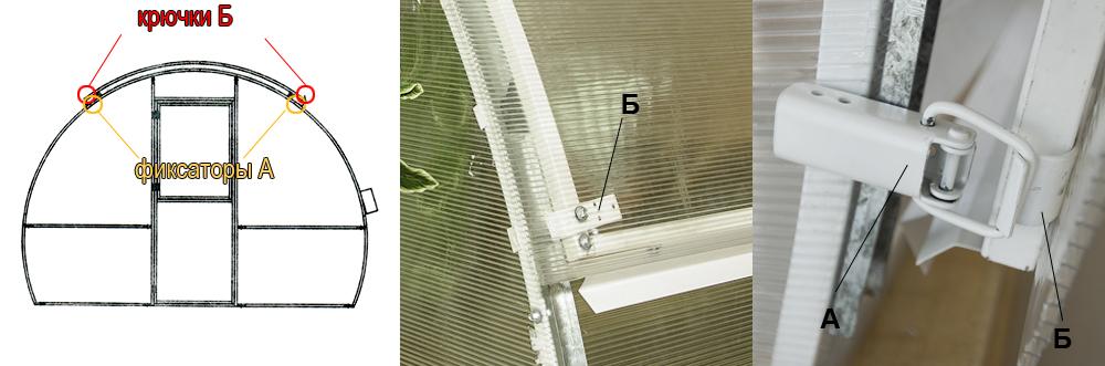 С торцевой части теплицы крепятся фиксаторы с учетом крайних положений крыши