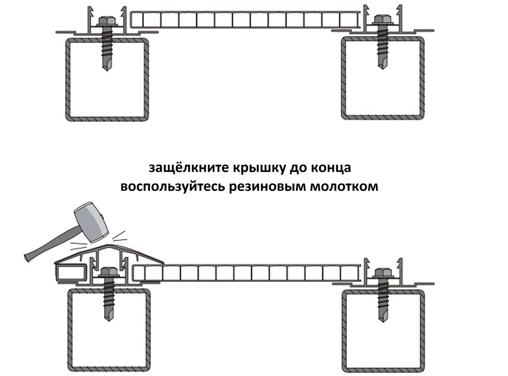 Схема крепления поликарбоната с помощью разъемного профиля