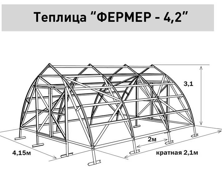 Схема теплицы «Фермер-4,2»