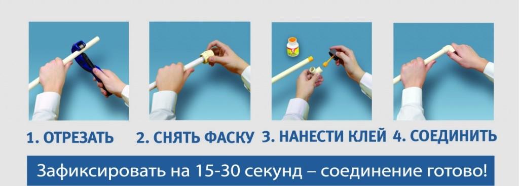 """Соединение ПП труб методом """"холодной сварки"""""""