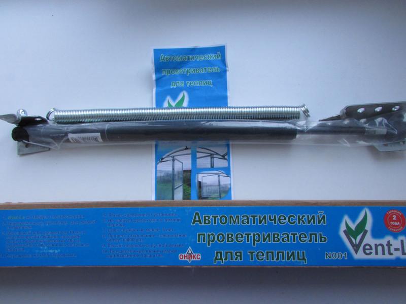 Усиленный автоматический проветриватель Vent L 01 и 02