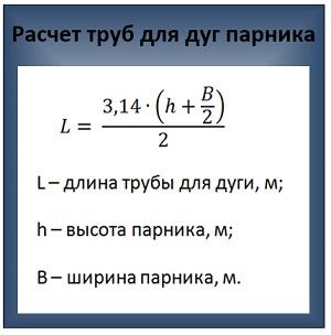 Расчет размеров дуг