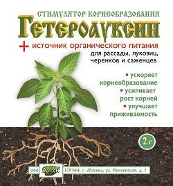 Стимуляторы роста сельскохозяйственных культур