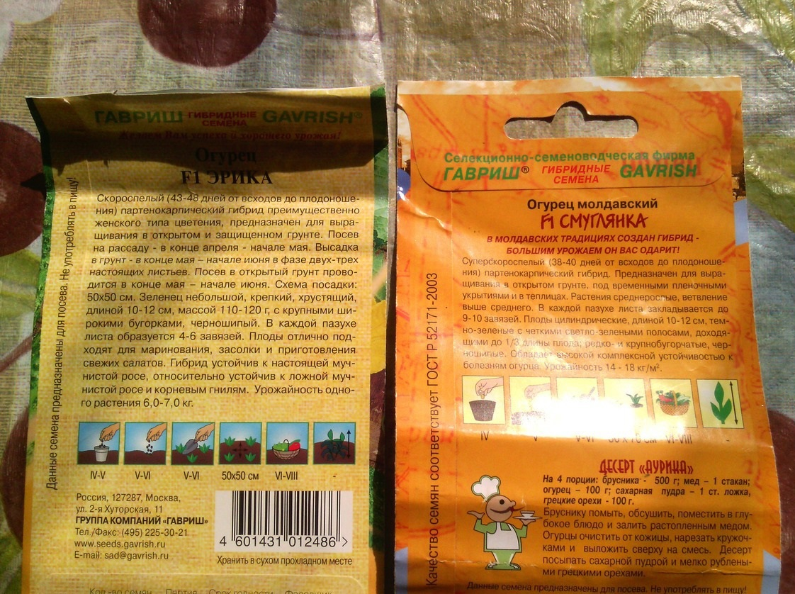 На пакетиках с семенами есть вся необходимая информация