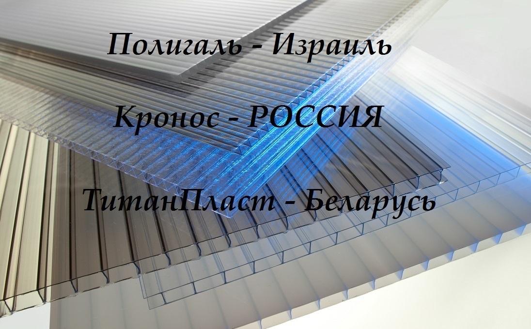 Популярные производители сотового поликарбоната