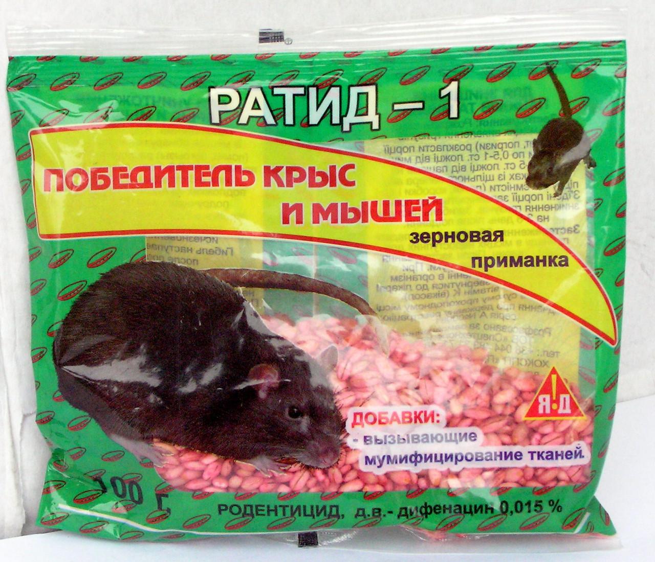 Приманка для крыс, мышей, грызунов