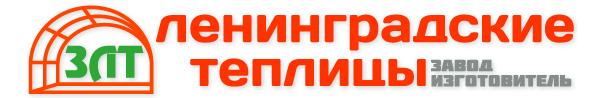 """""""Ленинградские теплицы"""""""
