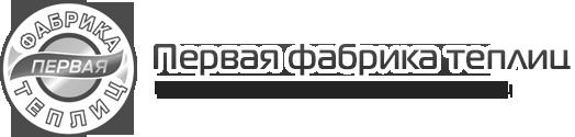 """""""Первая фабрика теплиц"""""""