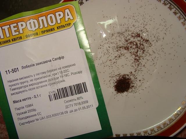 Семена лобелии в бумажной пакетике