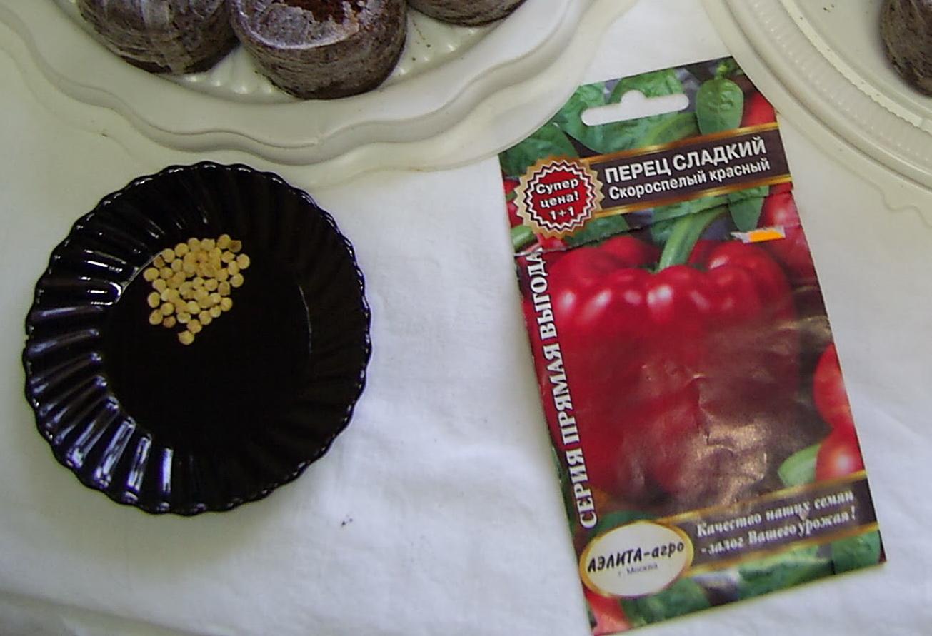 Выбор семян перца на рассаду
