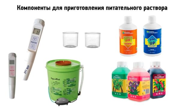 Компоненты для приготовления питательного раствора