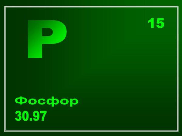Фосфор тяжело растворяется в грунте