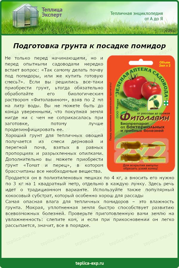 Подготовка грунта к посадке помидор