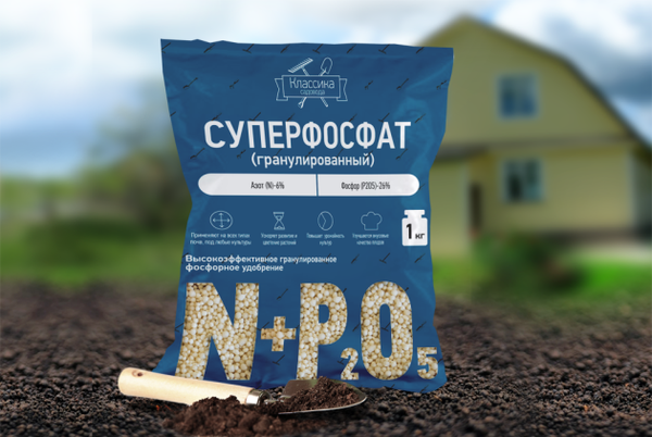 Суперфосфат - обязательное удобрение в арсенале садовода