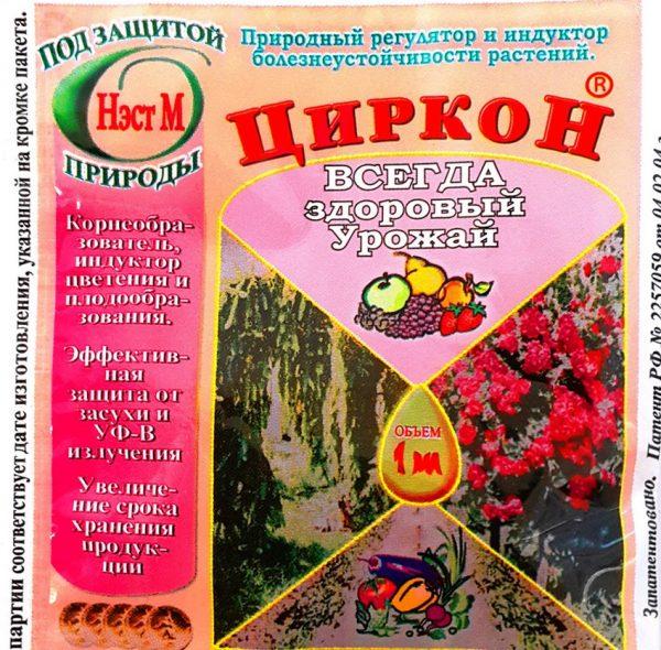 Циркон помогает прорастить семена