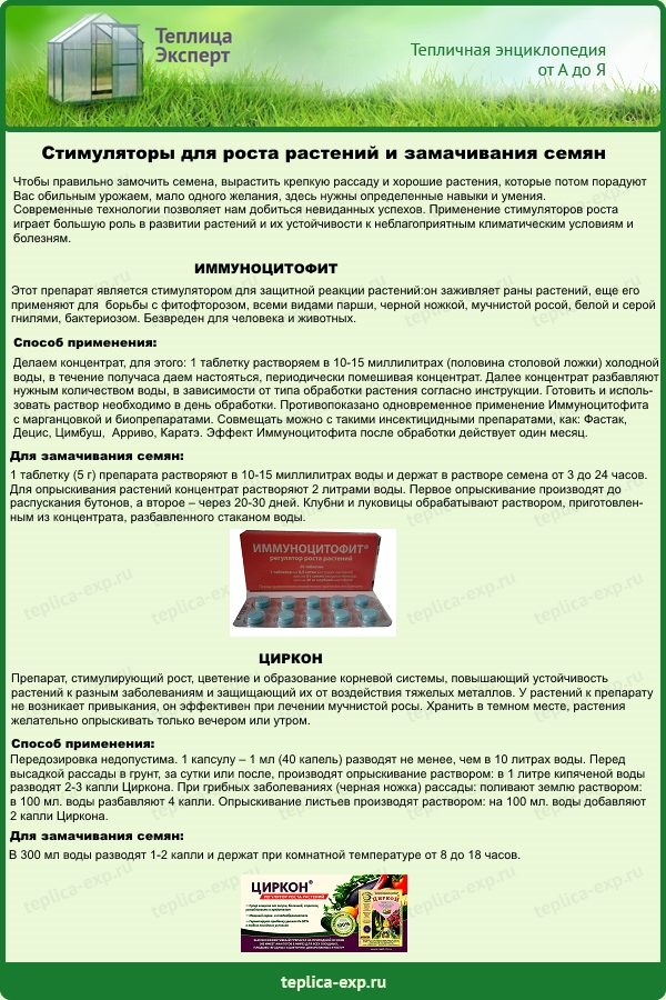Стимуляторы роста растений и замачивания семян