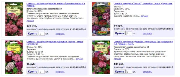 В продаже представлен широкий ассортимент семян гвоздики разных сортов
