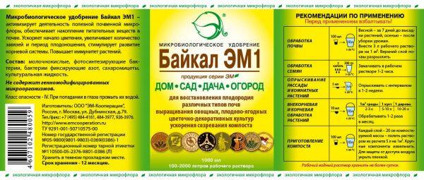 Микробиологическое удобрение «Байкал»