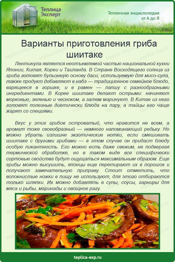 Варианты приготовления гриба шиитаке