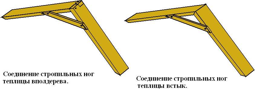 Варианты соединения стропильных ног в теплице