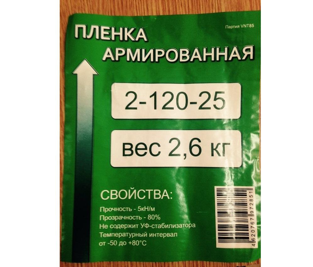 """Пленка армированная """"Эконом 120"""""""