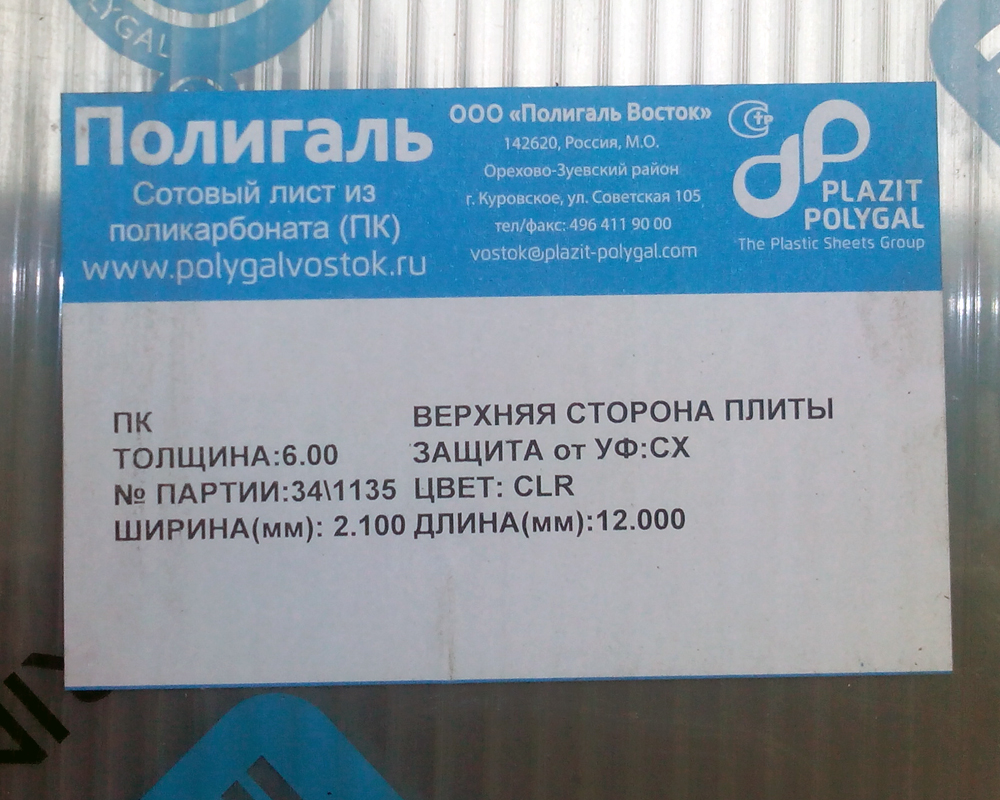 Наклейка на российсом поликарбонате Polygal