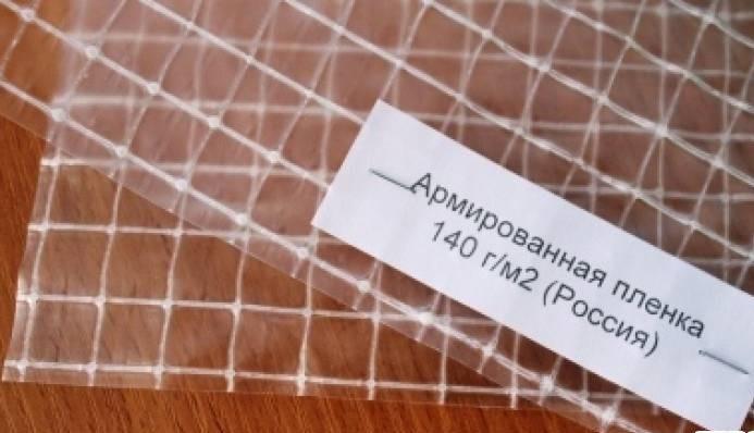 "Пленка армированная ""ЗОЗП"""
