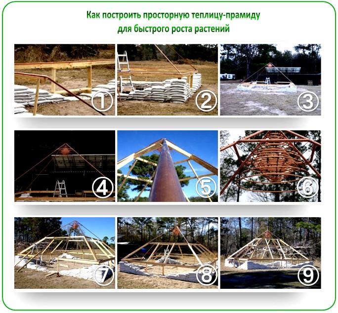 Строительство просторной пирамидальной теплицы
