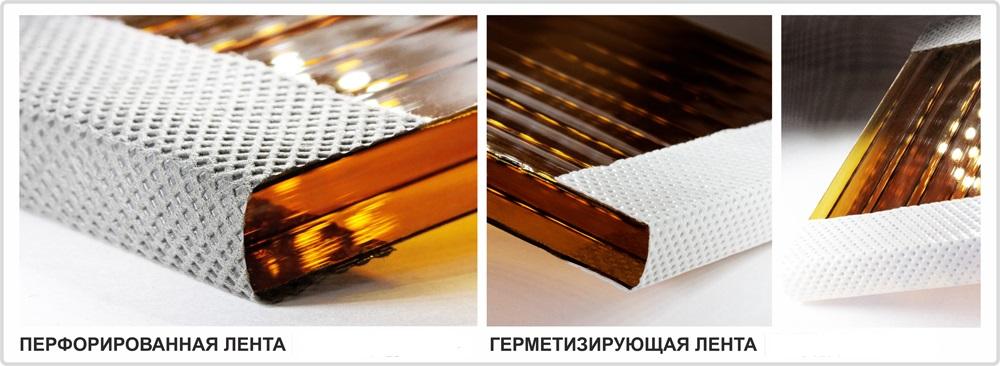 Перфорированная и герметизирующая ленты