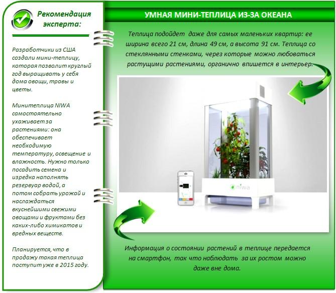 Гроубокс с системой автоматического регулирования микроклимата