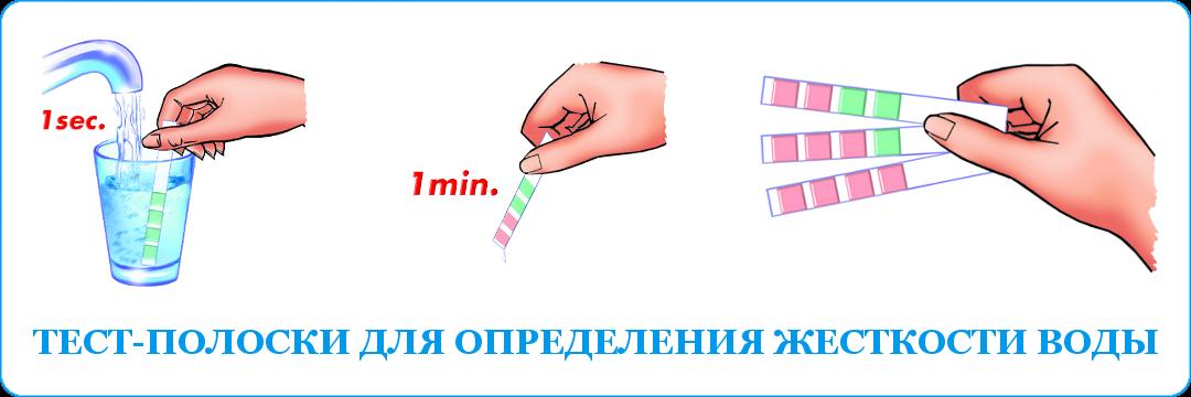 Тест-полоски для определения жесткости воды