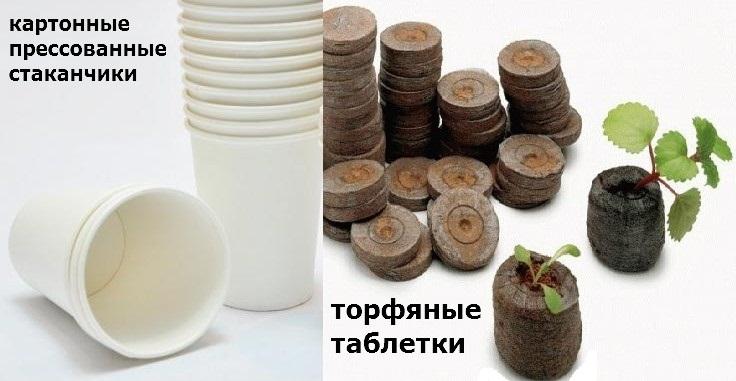 Стаканчики и таблетки для рассады