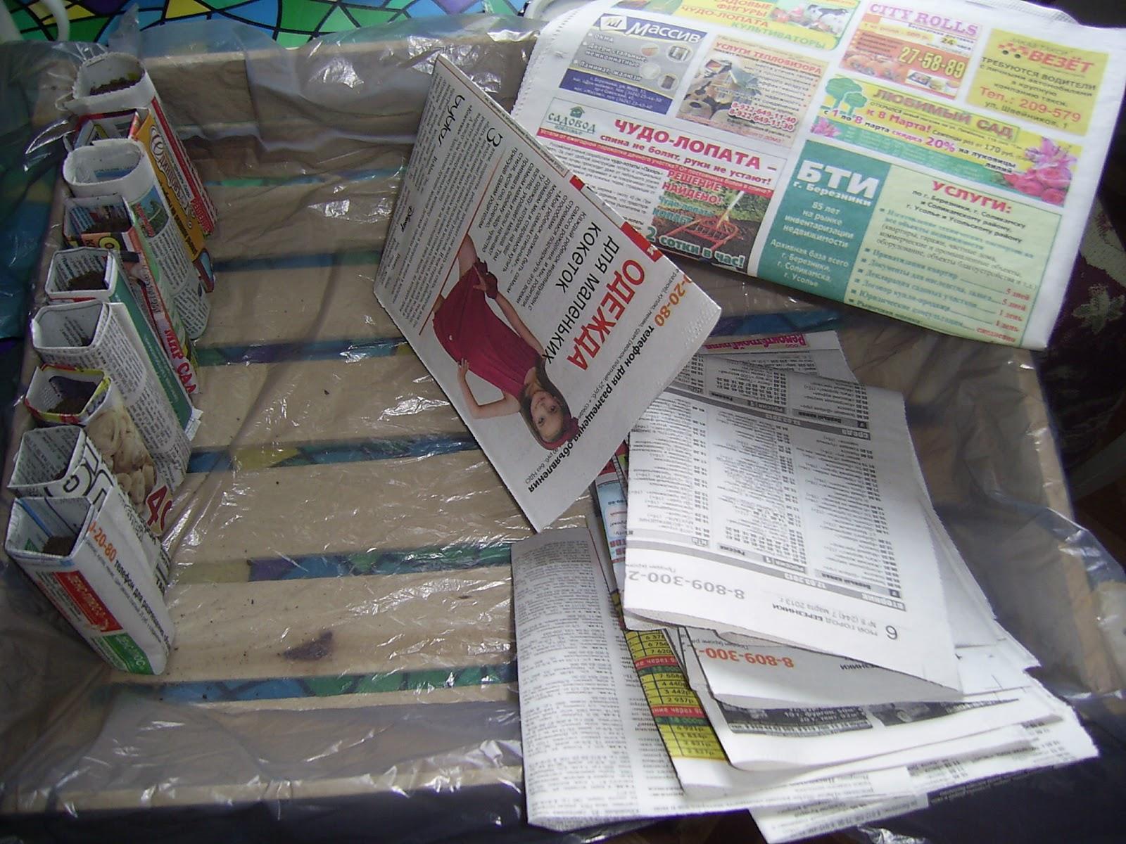 Вначале газету нужно разрезать